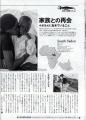 ユニセフニュース Vol243108