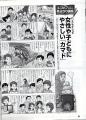 ユニセフニュース Vol243110