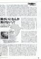 ユニセフニュース Vol243103