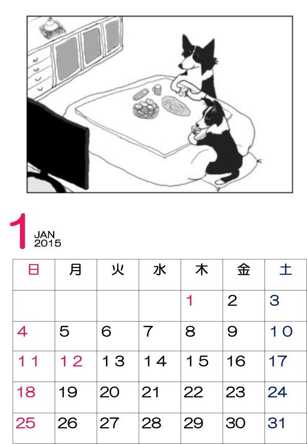babaちゃまのカレンダー1月