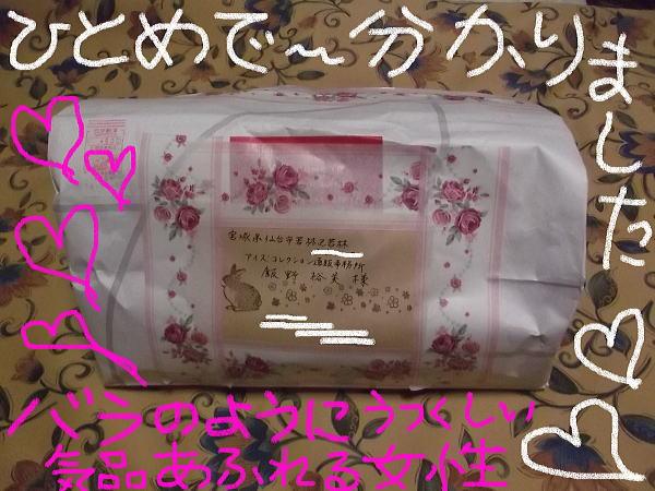 2014年12月22日(月)イヴままちゃんからのクリスマスプレゼント①