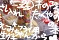2015年2月6日(金)恵美ちゃんからの差し入れフライ用の生ガキと最近のお気に入りビール♪