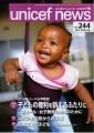 ユニセフニュース Vol244121