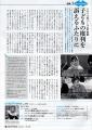ユニセフニュース Vol244124