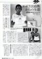 ユニセフニュース Vol244128