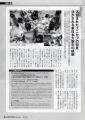ユニセフニュース Vol244176