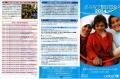 ユニセフニュース Vol244190