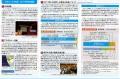ユニセフニュース Vol244195