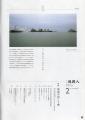 月刊復興人2015年1月25日発行2月207
