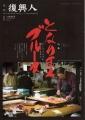 月刊復興人2014年12月25日発行1月209