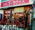 2回目の7丁目店舗②