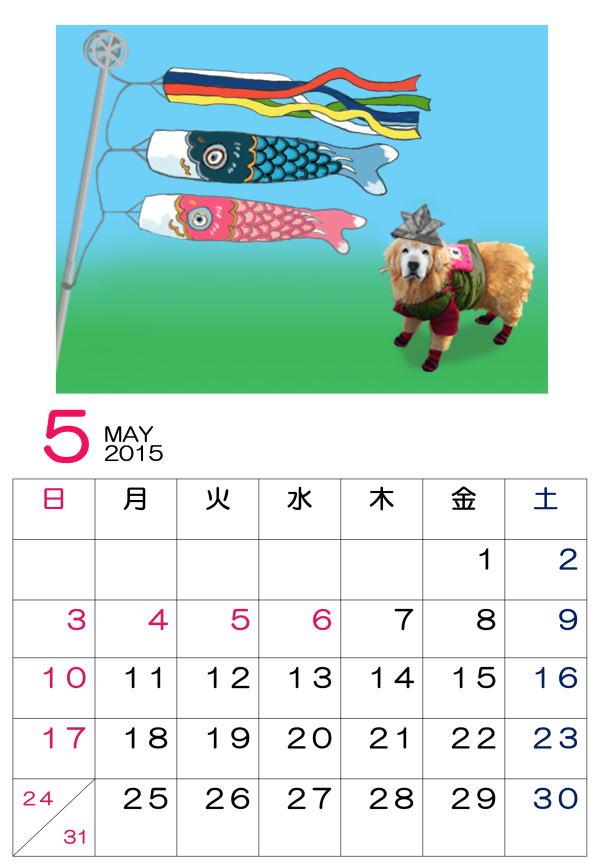 babaちゃまから頂いたラヴィンの宝物カレンダー♪