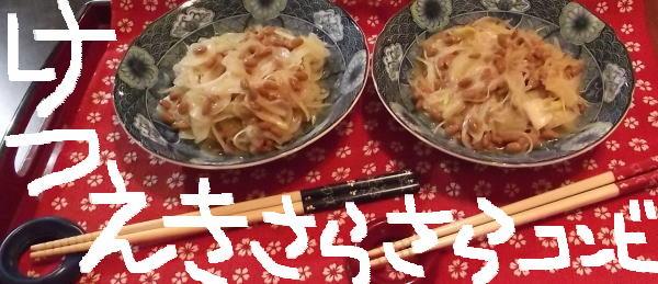 定番おつまみ<納豆とスライスオニオンの辛子醤油和え>