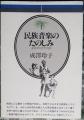 ethnicomusicoaf_narusawa02.jpg