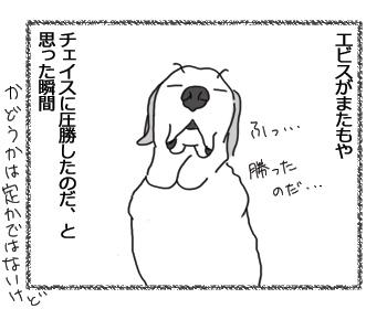 羊の国のラブラドール絵日記シニア!!「チェイスの苦手」5