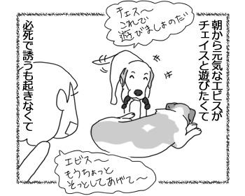 羊の国のラブラドール絵日記シニア!!「朝ゾンビ二号」3