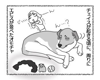 羊の国のラブラドール絵日記シニア!!「朝ゾンビ二号」4