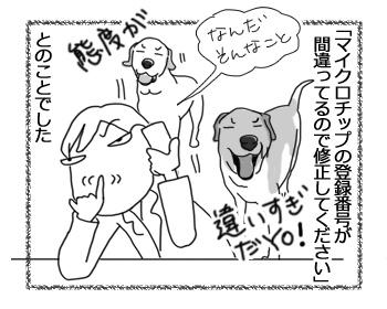 羊の国のラブラドール絵日記シアNEW!!「朝からローラーコースター」4
