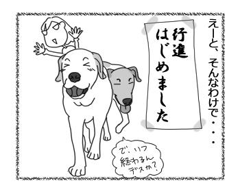 羊の国のラブラドール絵日記シニア!!「○○はじめました」4