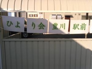 ひより会豊川駅前
