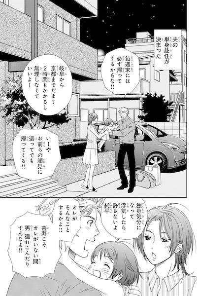 恋愛漫画ホリデイラブ無料試し読み