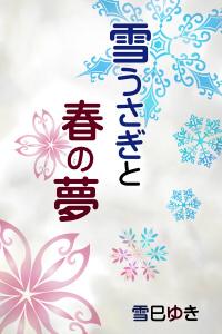 雪うさぎと春の夢