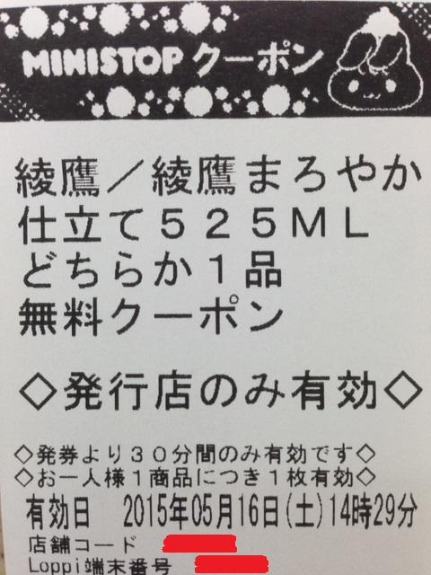 150516懸賞綾鷹②