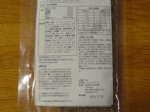 150521ポン太朝御飯②