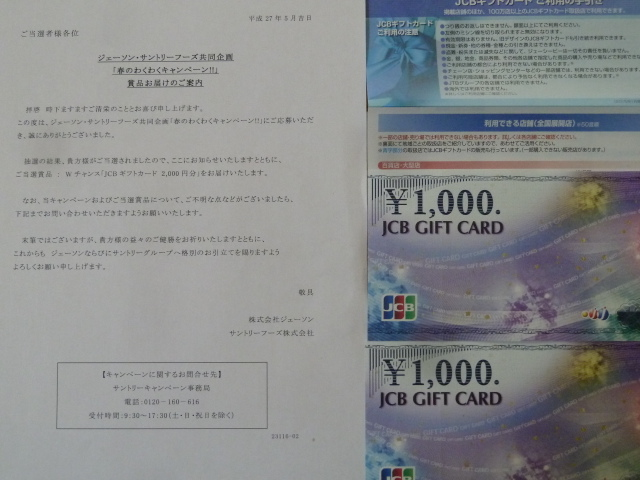150530懸賞JCB①