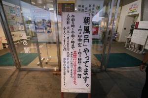 mukawa (2)