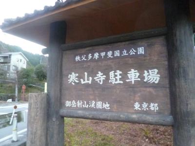 惣岳山20141226