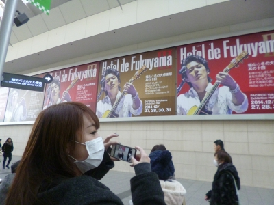 福山雅治コンサート20141227
