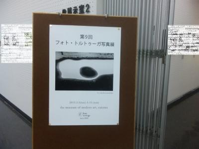 第9回フォト・トルトゥーガ写真展
