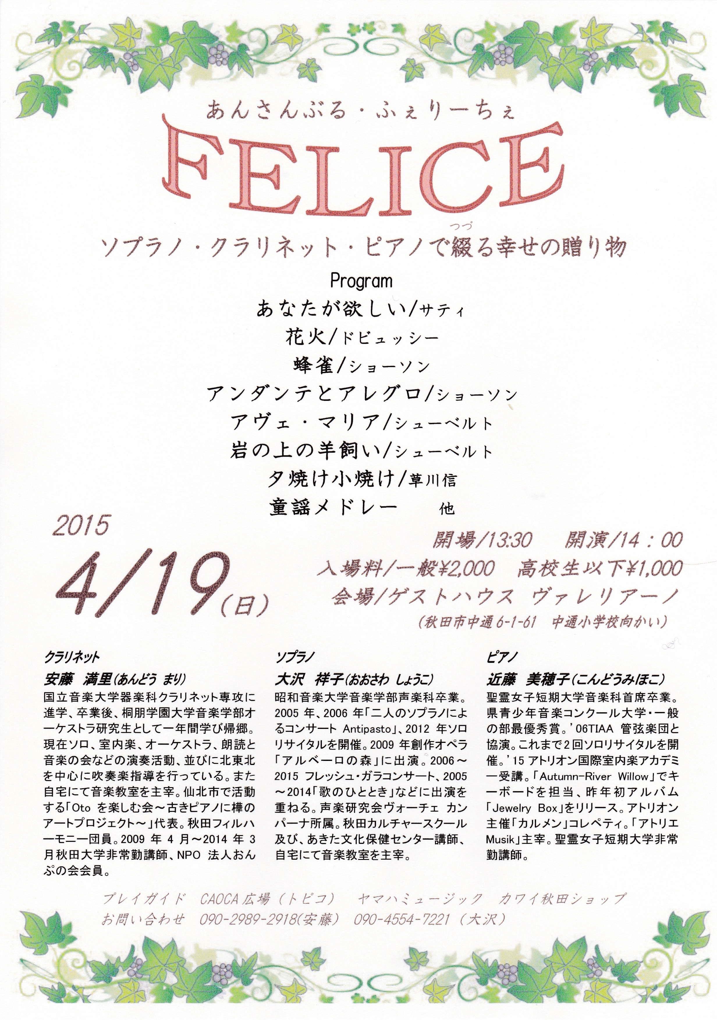 felice2015.jpg