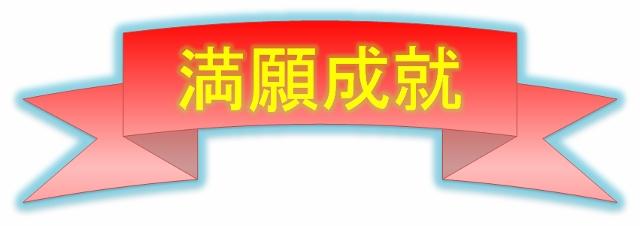 2014年 全都道府県制覇 (640x226)