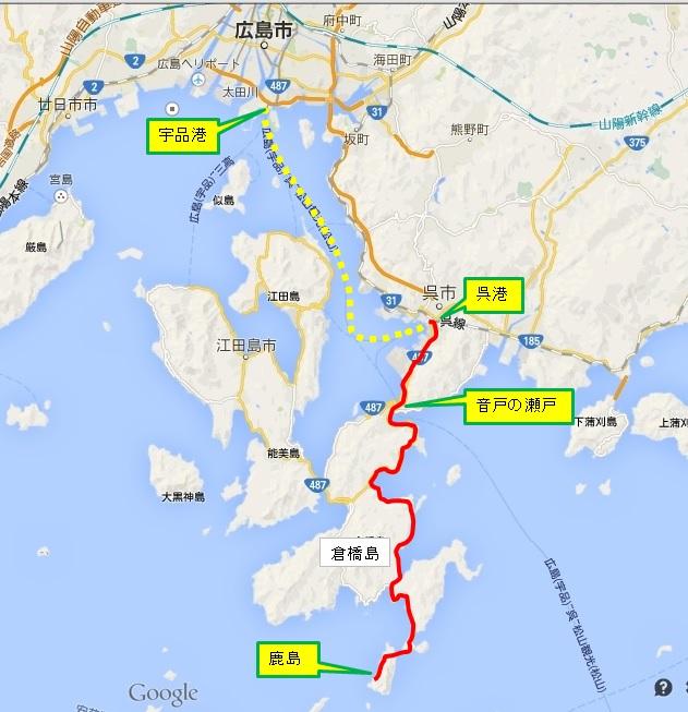 呉から倉橋島を通過して鹿島へ