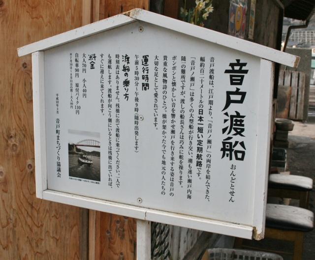 IMG_5162 音戸渡船立札(640x527)
