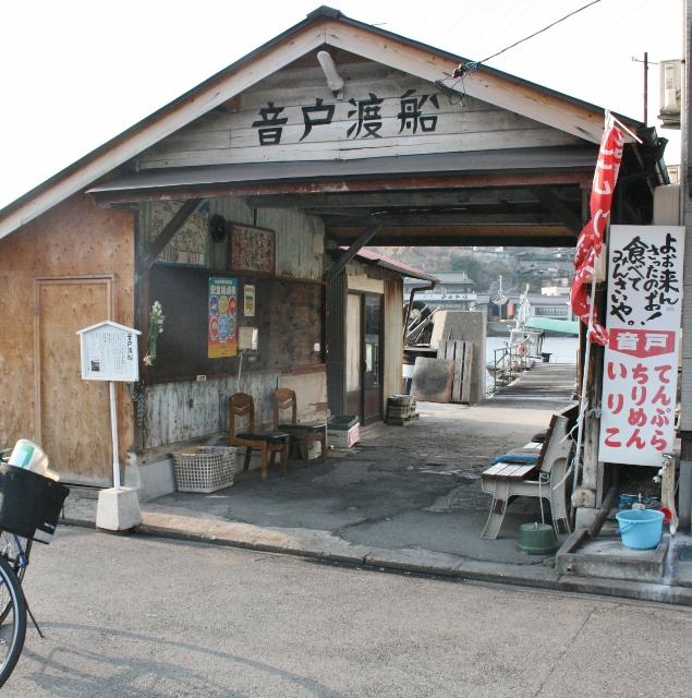 IMG_5163 音戸渡船 呉側渡し場(635x640)