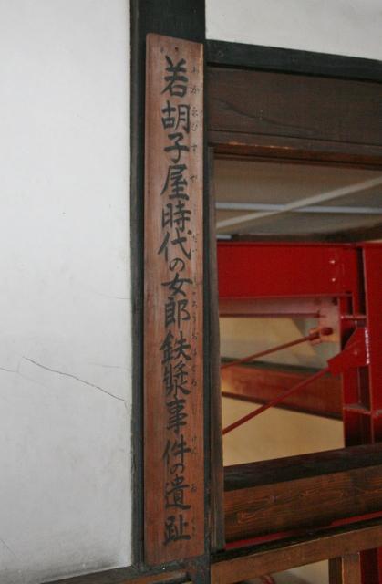 IMG_7869 鉄漿伝説(419x640)
