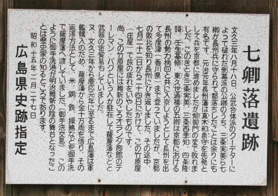 IMG_7885 七卿落ち看板(550x388)