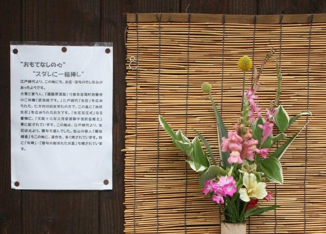 IMG_7937 おもてなしの花(640x460)