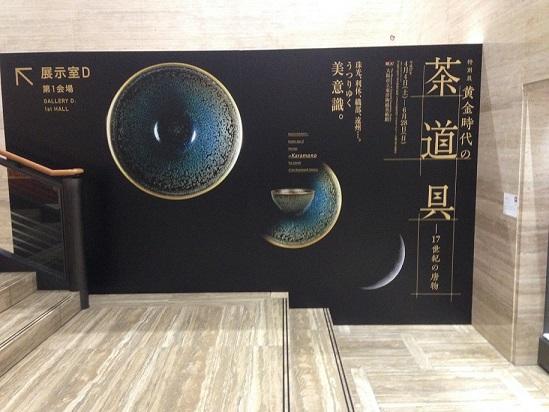 「黄金時代の茶道具」展