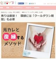 恋活サプリ4