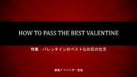 バレンタイン特典1