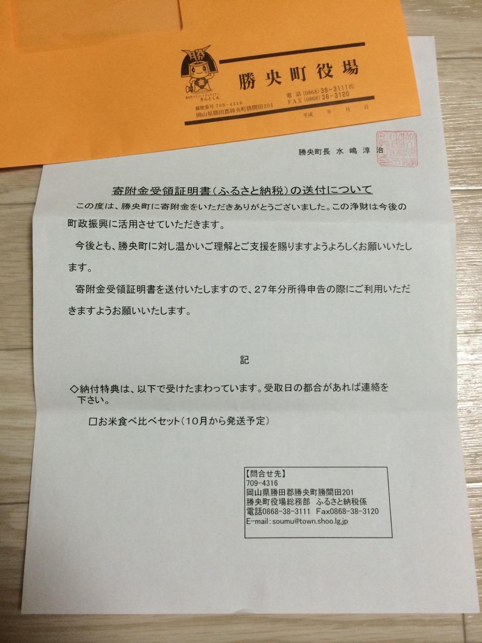 勝央町_お礼状