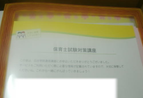 020204HoikushiKouza002.jpg