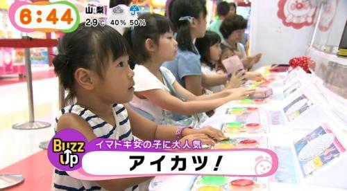 150420AikatsuTV01.jpg