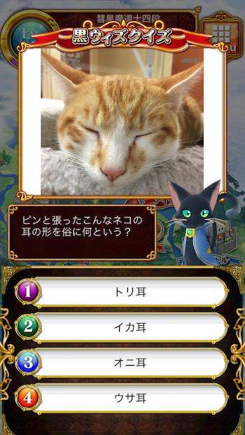 ピンと張ったこんなネコの耳の形を俗に何という?
