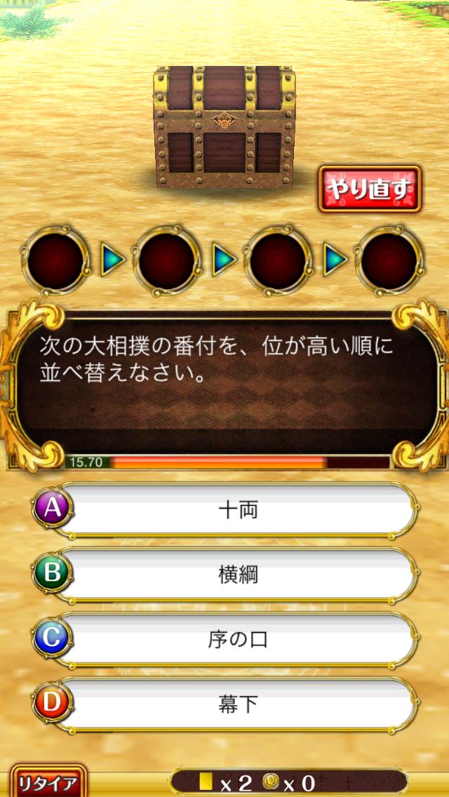 次の大相撲の番付を、位が高い順に並べ替えなさい。