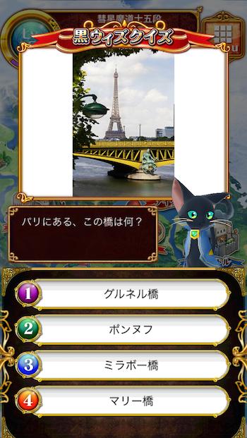 パリにある、この橋は何?